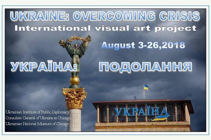 """В УНМ у Чикаго 3 серпня відбудеться відкриття  проекту """"Україна: Подолання"""""""
