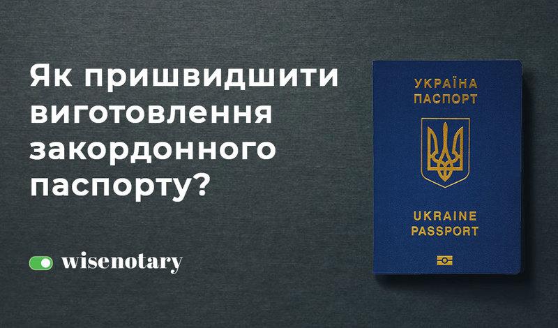 Пришвидшити отримання закордонного паспорту можливо