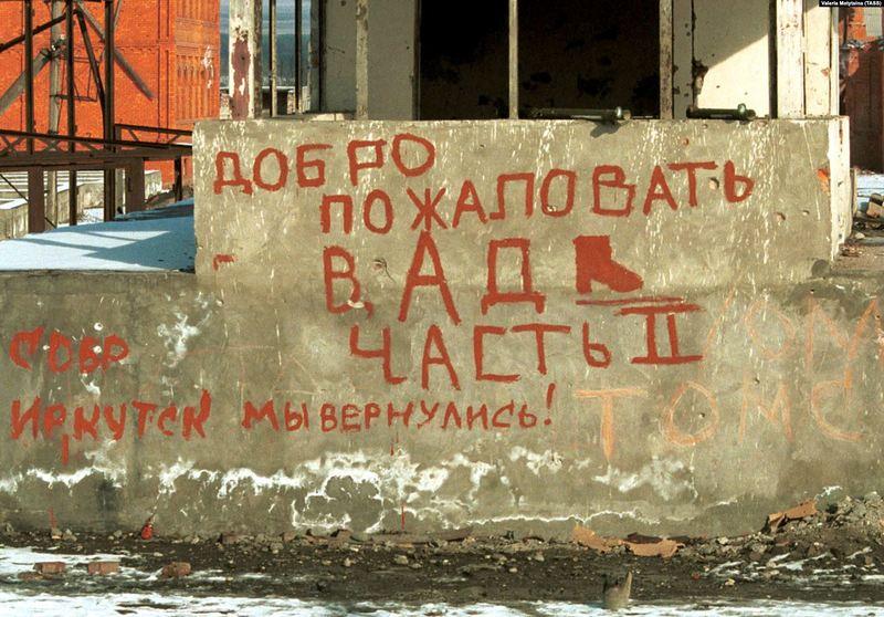 «Вітаємо в пеклі»: Друга чеченська війна