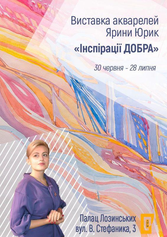 У Львові триває унікальна виставка відомої української хуложниці Ярини Юрик «Інспірація ДОБРА »