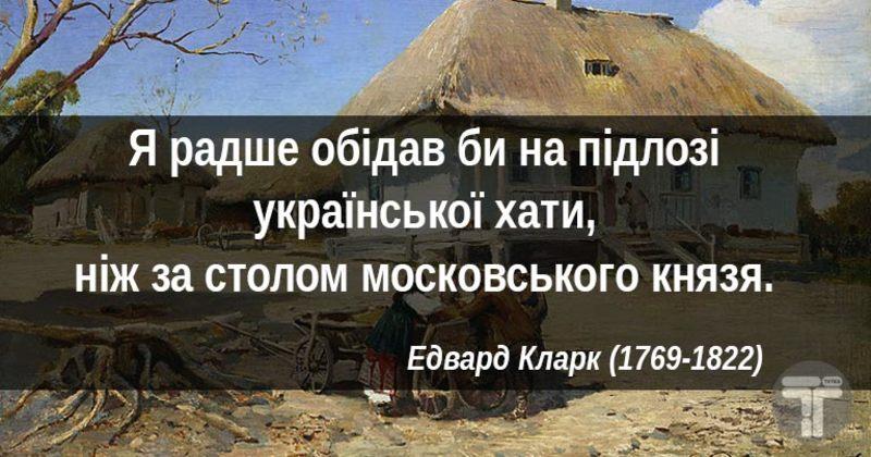 Іноземці про Україну та українців: цитати відомих людей XVIII-XX століть