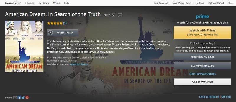 Amazon показує український фільм