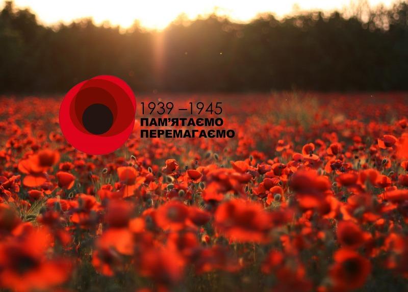 Що означає червоний мак і чому саме він став символом жертв війни в Україні