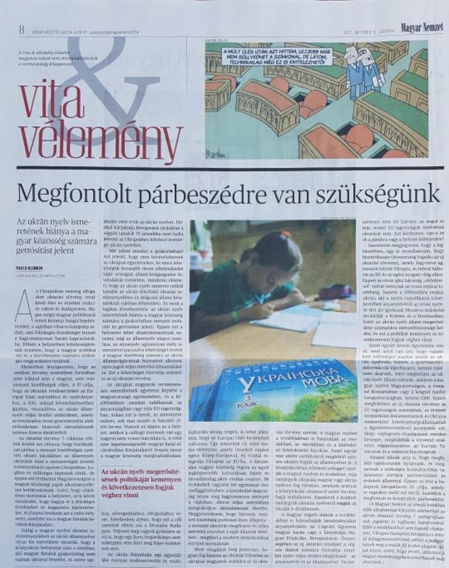 """Стаття Павла Клімкіна """"Закон про освіту..."""" у провідному угорському виданні """"Мадяр Немзет"""""""