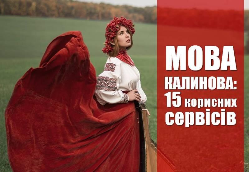 Українська – без помилок! ТОП сервісів для створення досконалих текстів