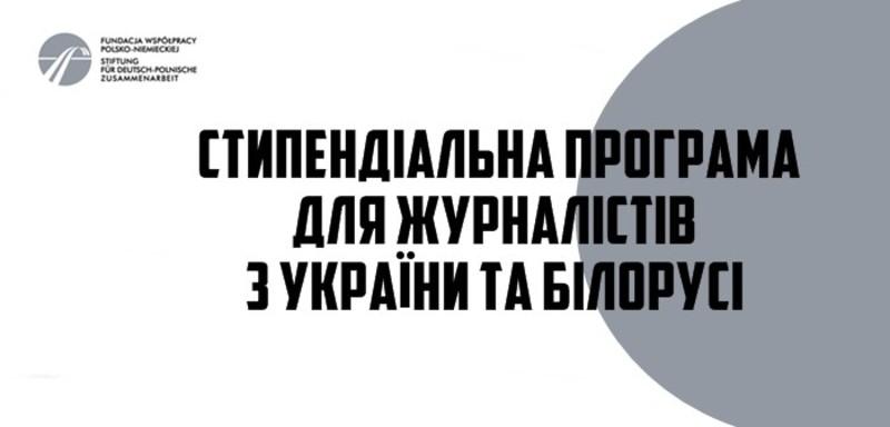 Стипендіальна програма для журналістів з України та Білорусі