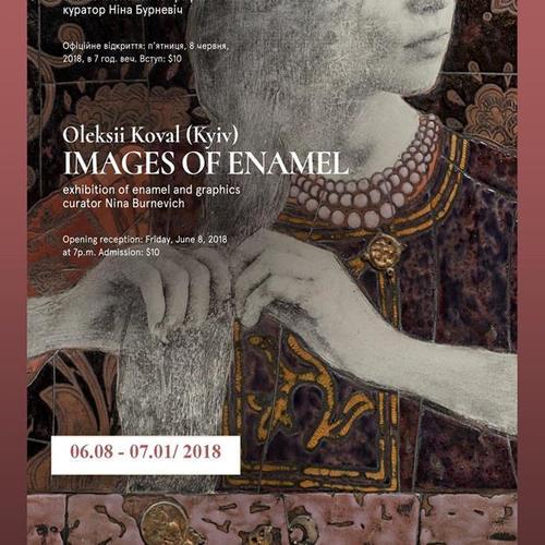 Відкриття виставки майстра-емальєра Олексія Коваля