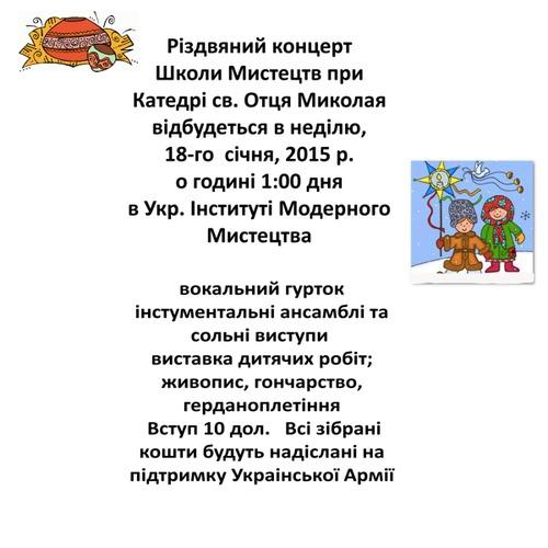 Різдвяний концерт школи мистецтв при катедрі св.Миколая