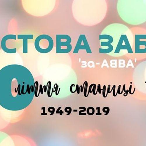 Пластова Забава 'За-АBBA' 2019