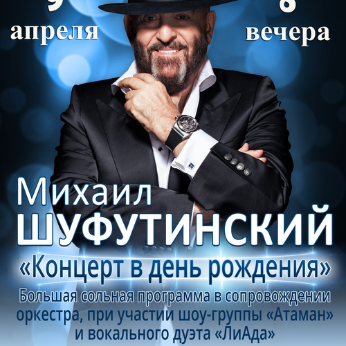 Михайло Шуфутинський