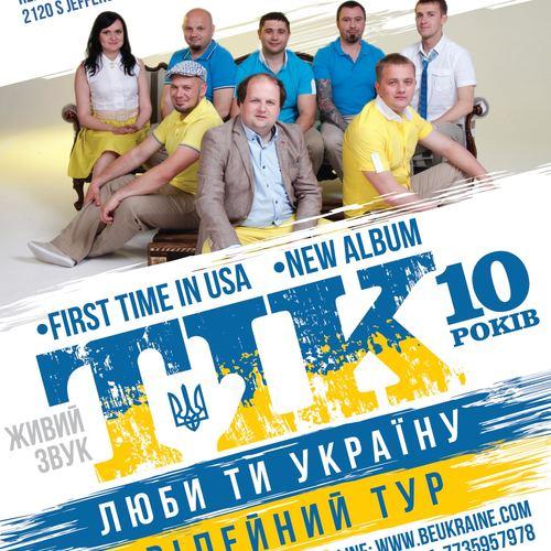 Гурт «ТІК»: ювілейний тур по світу «Люби ти Україну»
