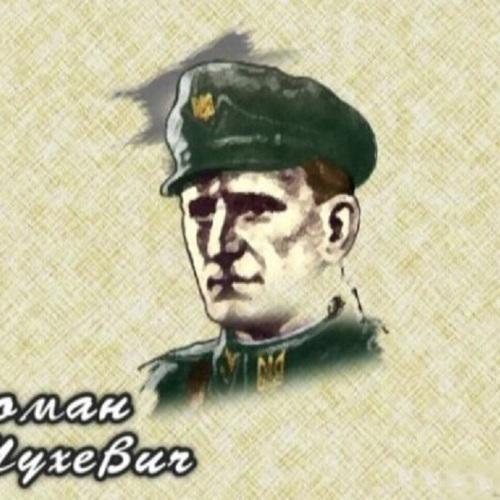 День пам'яті героя України Романа Шухевича/ Тараса Чупринки