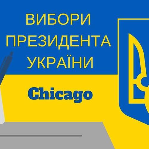 Вибори Президента України в Чикаго