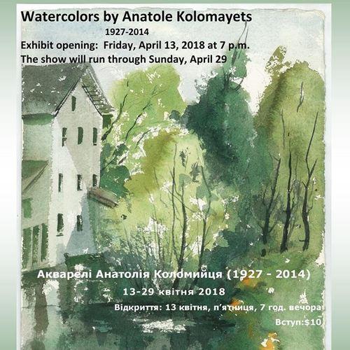 Акварелі Анатолія Коломийця: відкриття виставки