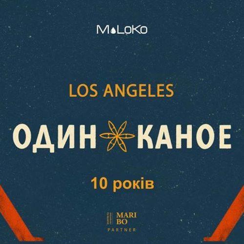 Один в Каное у Los Angeles