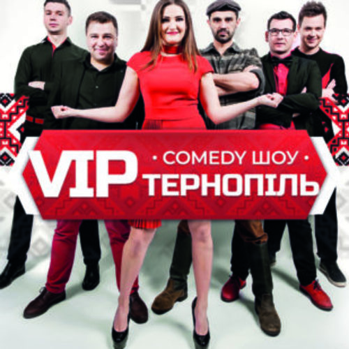 Comedy Show VIP Тернопіль в Philadelphia!