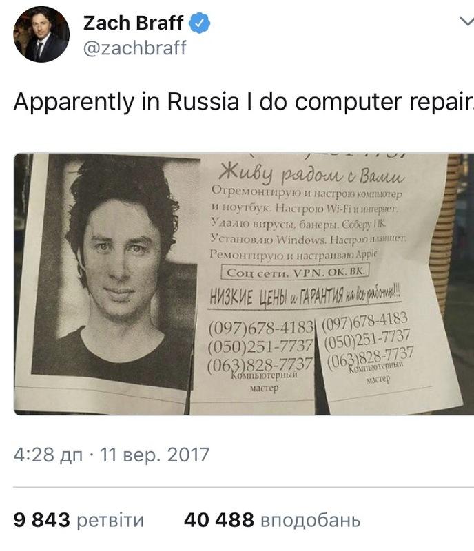 Американський актор «ремонтує» комп'ютери вУкраїні