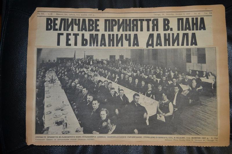 Цей день в історії українського Чикаго 1937 року