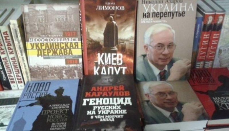 В Україну заборонили ввозити 151 видання з Росії через антиукраїнський зміст