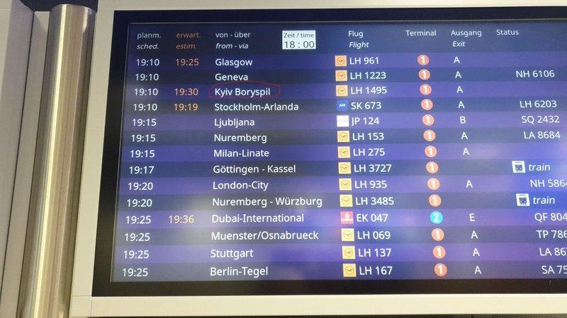 Другий німецький аеропорт приєднався до кампанії #KyivNotKiev