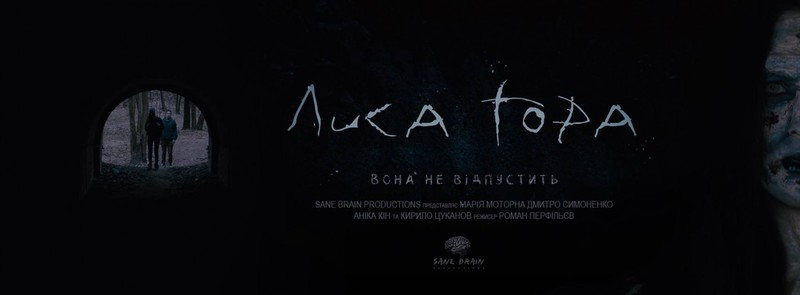 У мережі з'явився трейлер українського фільму жахів «Лиса гора»