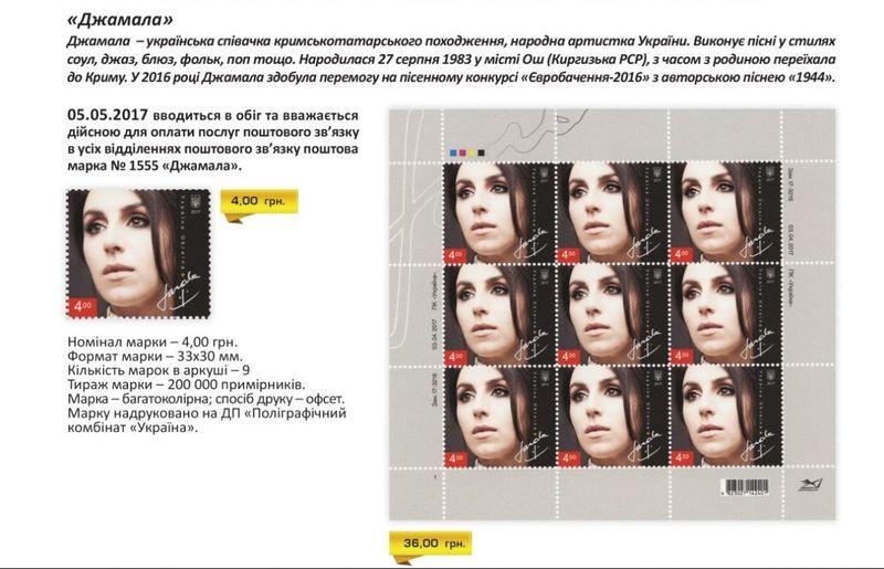 В Україні випустили поштову марку із Джамалою