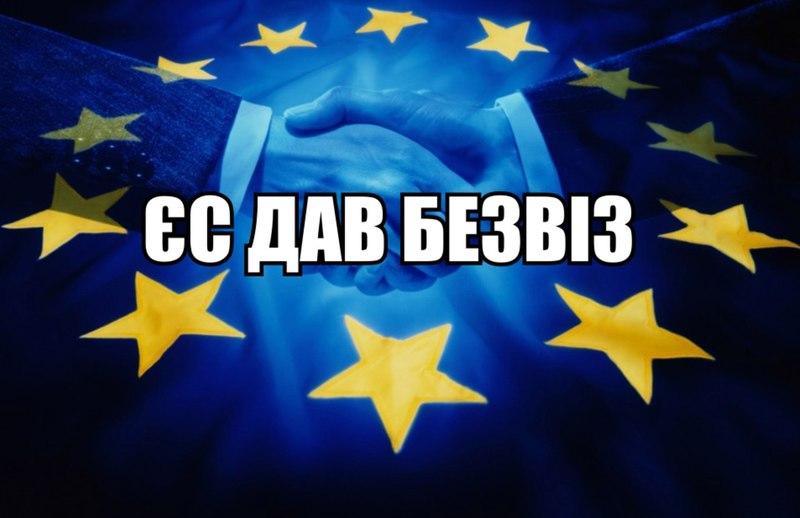 ЄС остаточно затвердив безвіз для України