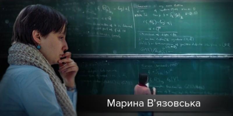 Українка отримала другу премію за своє відкриття в математиці