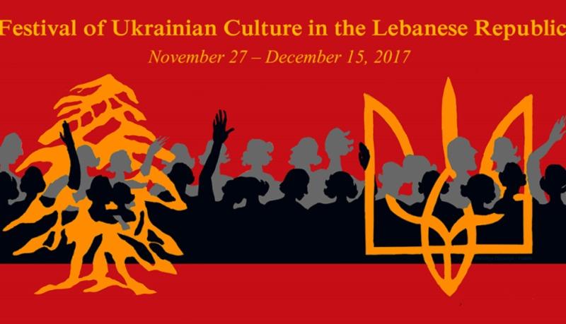 У Лівані розпочався фестиваль української культури