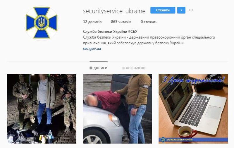 Служба безпеки України завела акаунт в Instagram