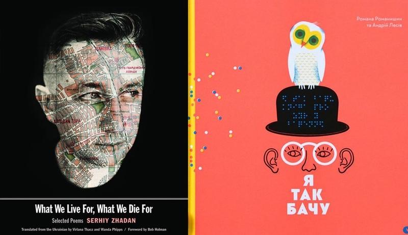 Збірка українського письменника серед рекомендованих книг року від New York Times