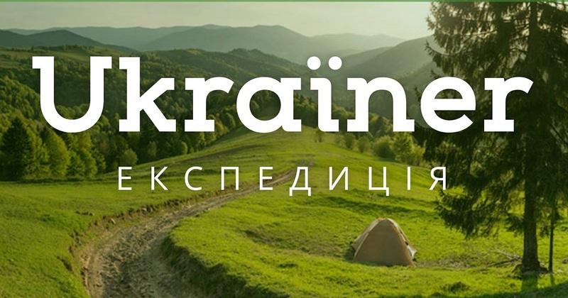 """Учасники проекту """"Ukrainer"""" оприлюднили відео вражаючої подорожі Україною"""