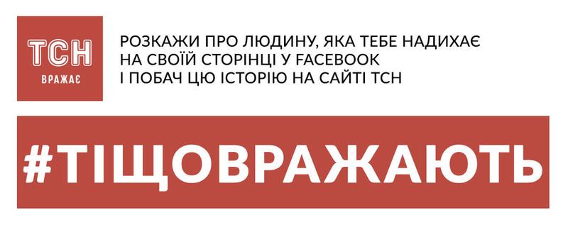 В Україні поширюється флешмоб про людей, котрі надихають
