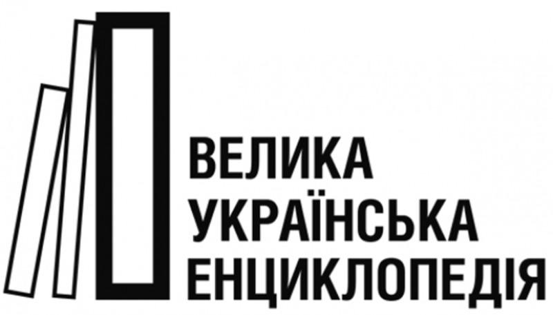 """У Києві презентували перший том """"Великої української енциклопедії"""""""