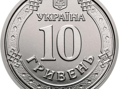 В Україні вводять в обіг монету 10 грн