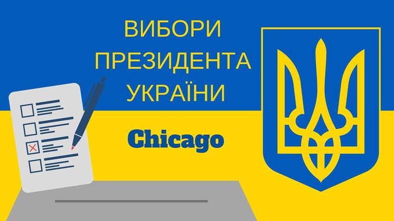Вибори Президента України в Чикаго: що потрібно знати
