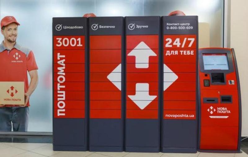 """""""Нова пошта"""" відмовиться від поштоматів у  відділеннях« ПриватБанку »."""