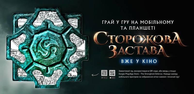 За українським фільмом «Сторожова застава» створили гру