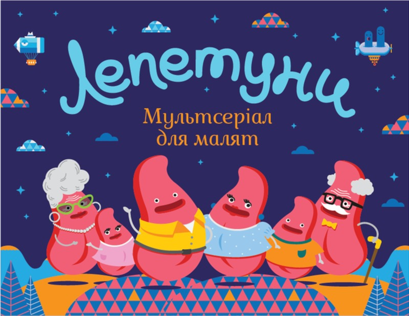 """Вийшла друга серія українського мультику """"Лепетуни"""""""