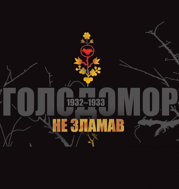 У Києві відкривається виставка до 83-х роковин Голодомору
