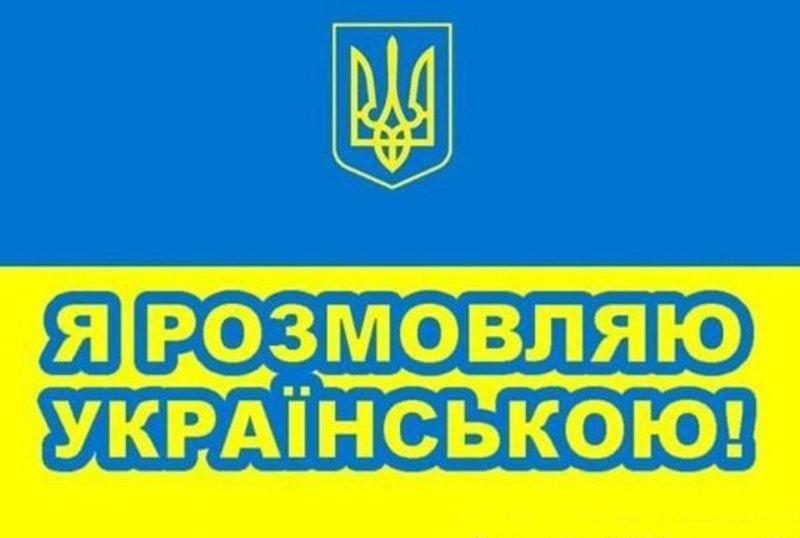 Українську мову вважають рідною 68% українців - Центр Разумкова