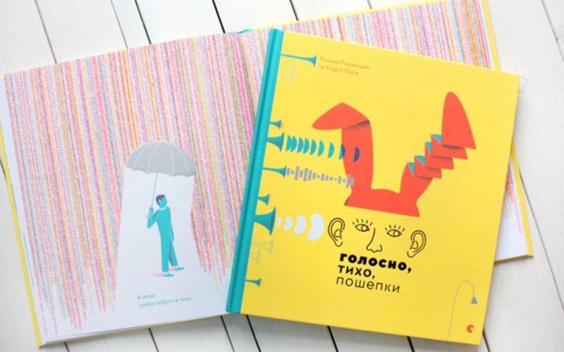 Українські книжкові ілюстратори отримали престижну премію