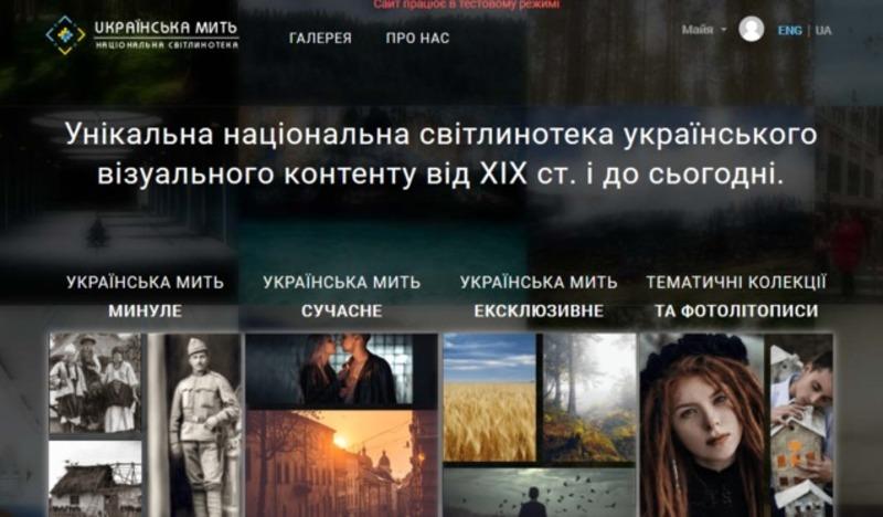 Ентузіасти запустили некомерційний фотосток української фотографії
