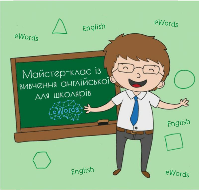 У Львові відбудеться дитячий майстер-клас із вивчення англійської від eWords