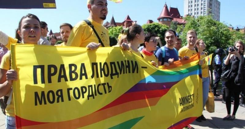Україна лише на 20% захищає права ЛГБТ