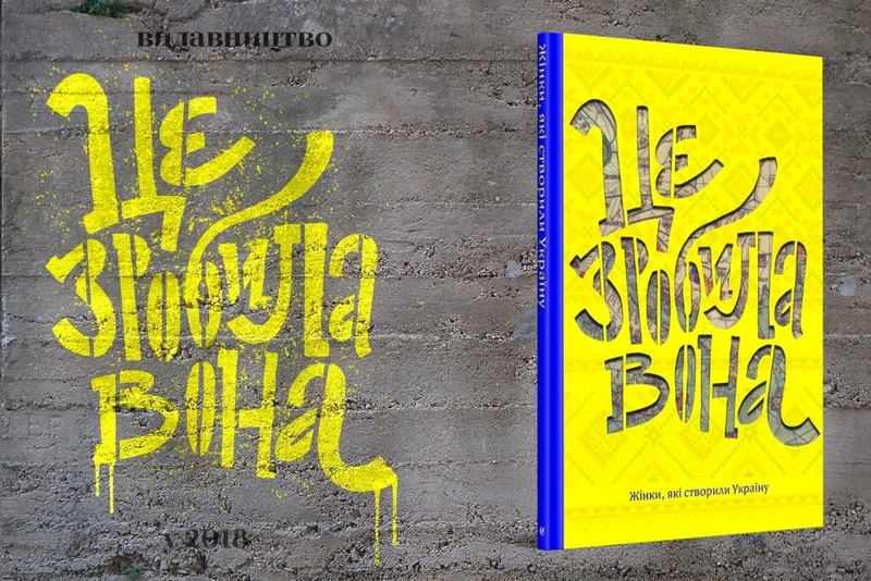 Нова книга розповість про 100 видатних жінок України