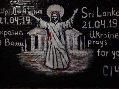 В Україні створили мурал в пам'ять про загиблих на Шрі-Ланці
