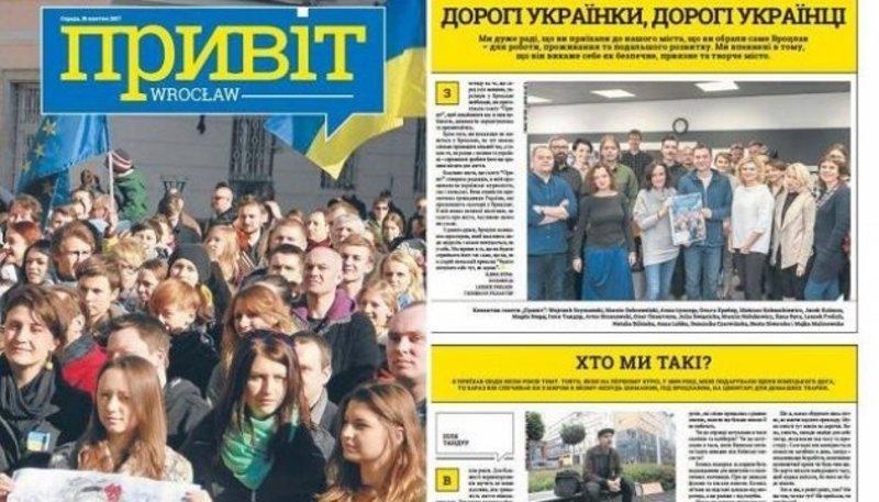 У Польщі з'явилось перше міське україномовне видання