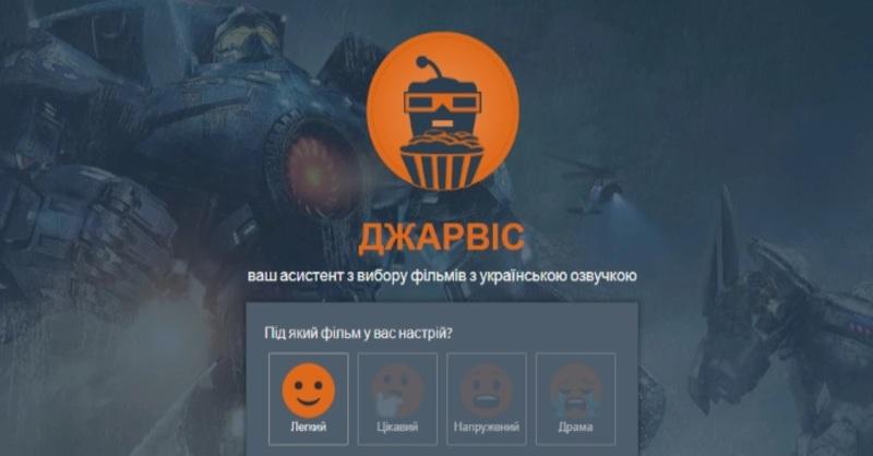 Новий сервіс допомагає вибрати фільм з українським дубляжем