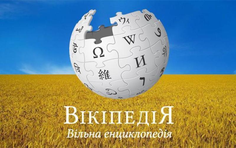 """Українська """"Вікіпедія"""" посіла 19 місце в світі за відвідуваністю"""
